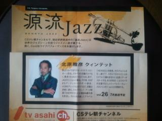 源流Jazz